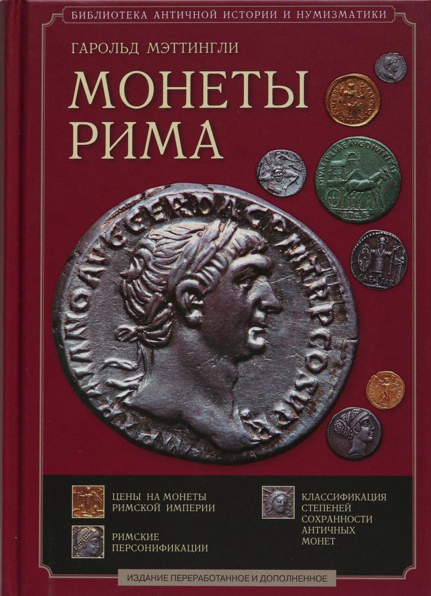 Монеты Рима   Мэттингли Гарольд #1