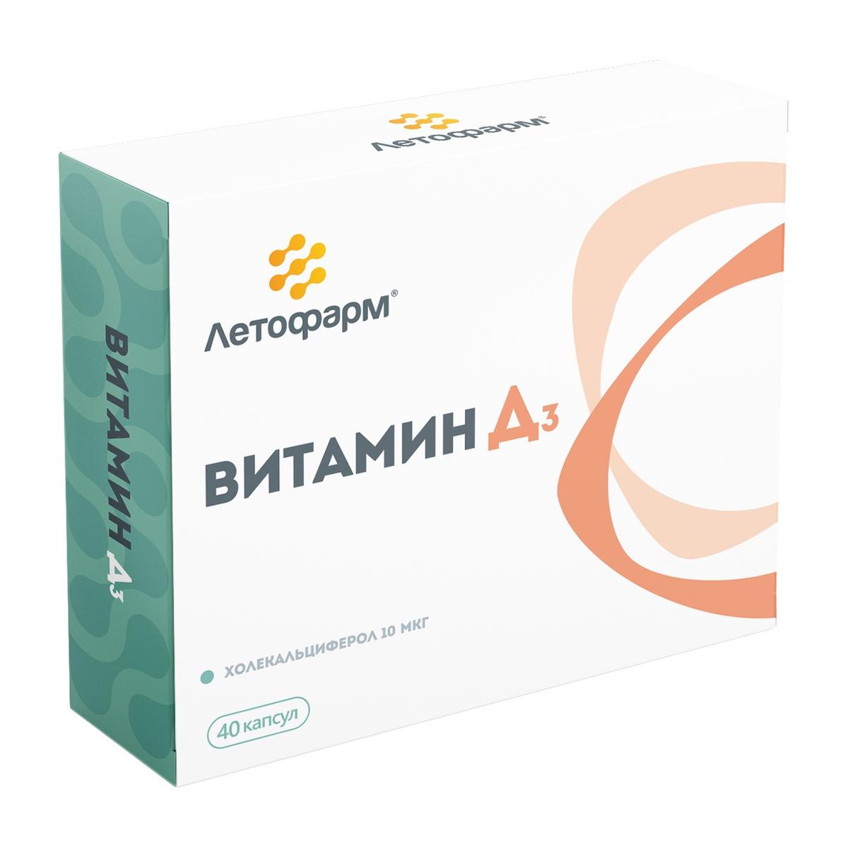 Витамин Д3, 40 капс., ЛетоФарм #1