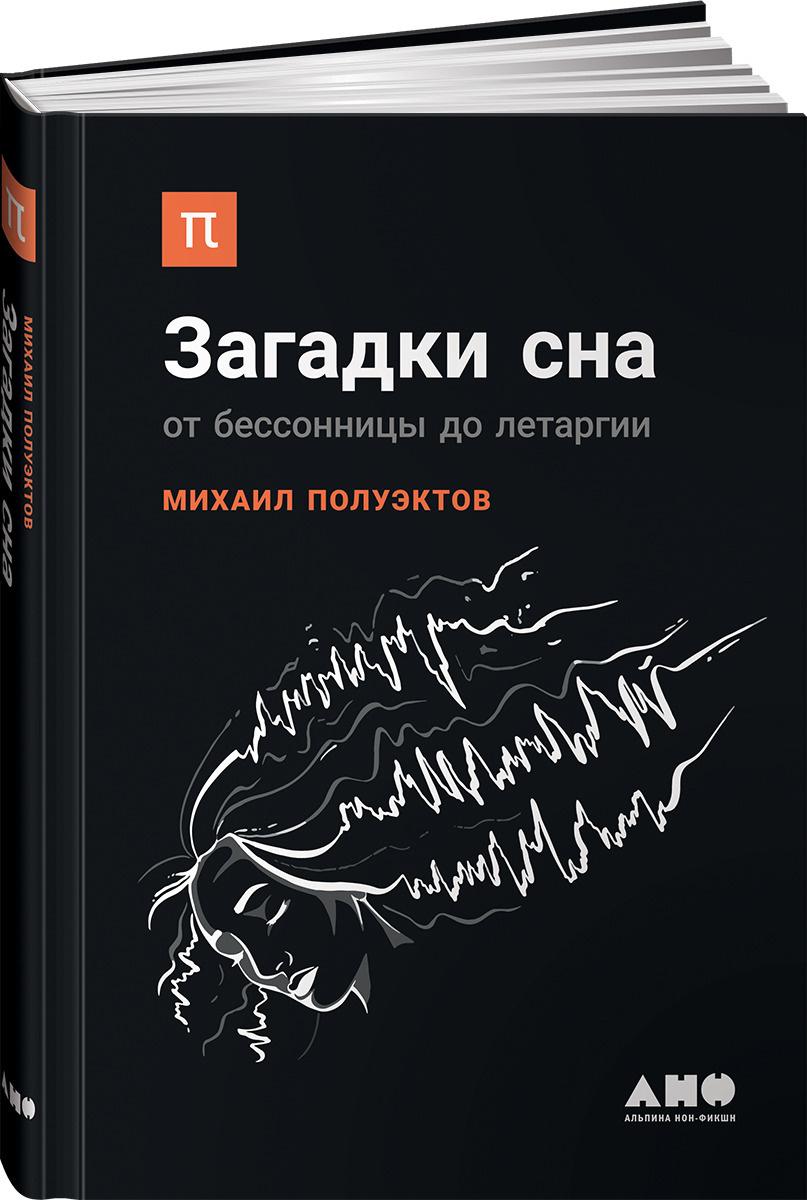 Загадки сна: От бессонницы до летаргии   Полуэктов Михаил Гурьевич  #1