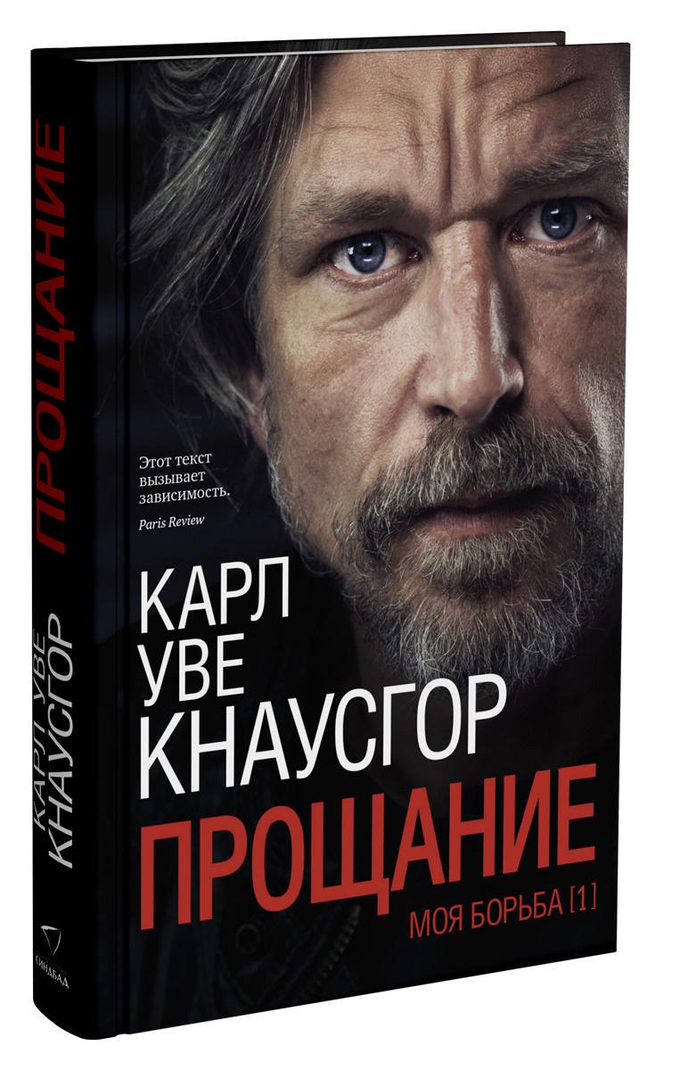Моя борьба. Книга первая. Прощание   Кнаусгор Карл Уве #1