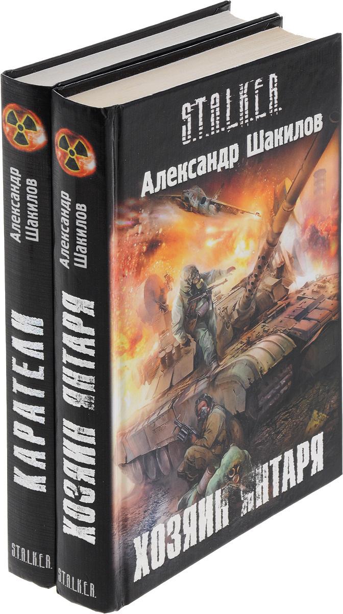 """Александр Шакилов. Цикл """"Край"""" (комплект из 2 книг) #1"""