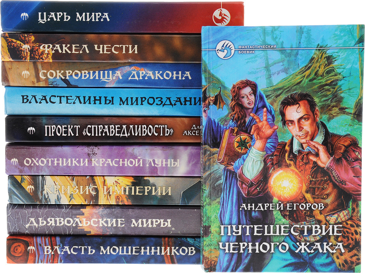 "Серия ""Фантастический боевик"" (комплект из 10 книг) #1"