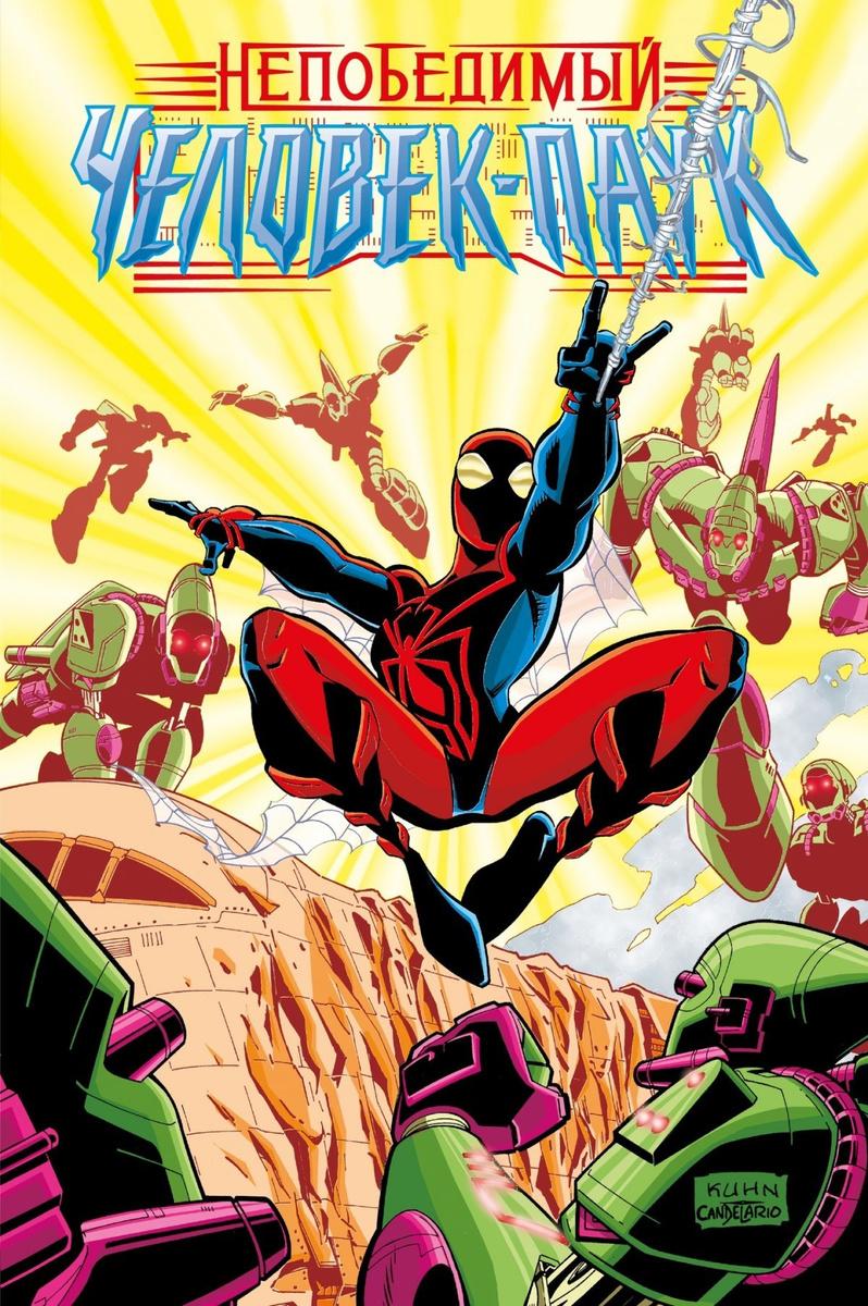 Непобедимый Человек-Паук #1