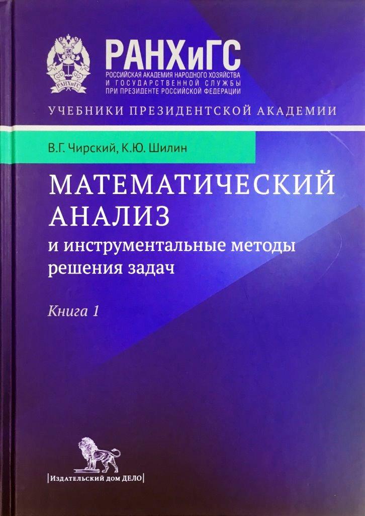 Математический анализ и инструментальные методы решения задач. В 2 книгах. Книга 2  #1
