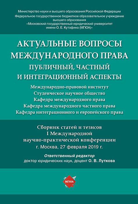 Актуальные вопросы международного права. Публичный, частный и интеграционный аспекты  #1