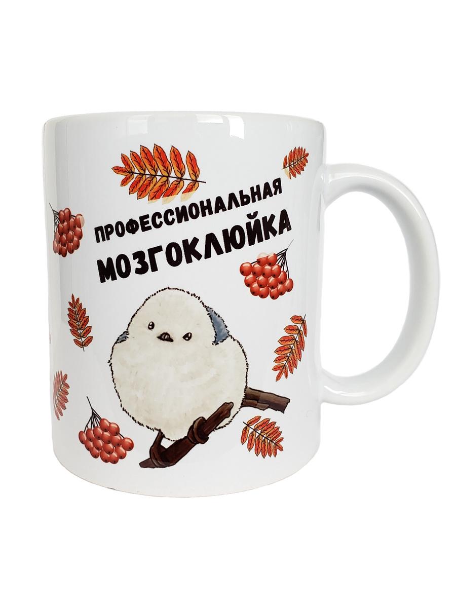 """Кружка HandArtStudio """"Мозгоклюйка"""" #1"""