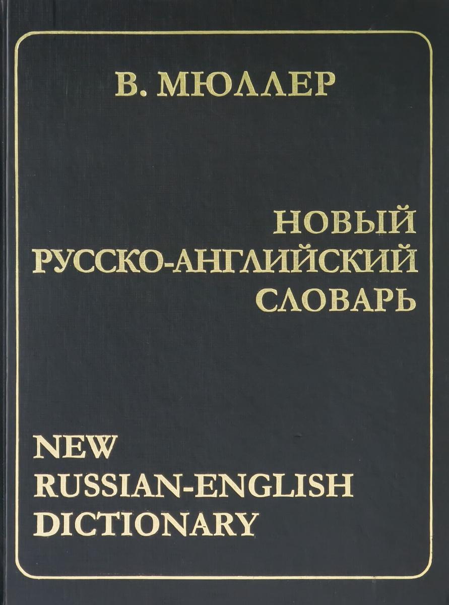 Новый русско-английский словарь #1