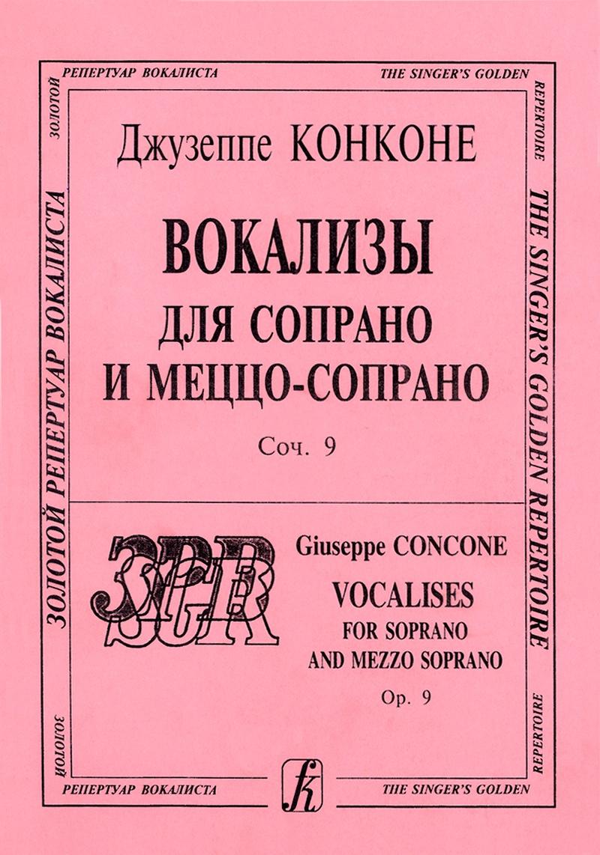 Вокализы для сопрано и меццо-сопрано. Соч. 9 #1
