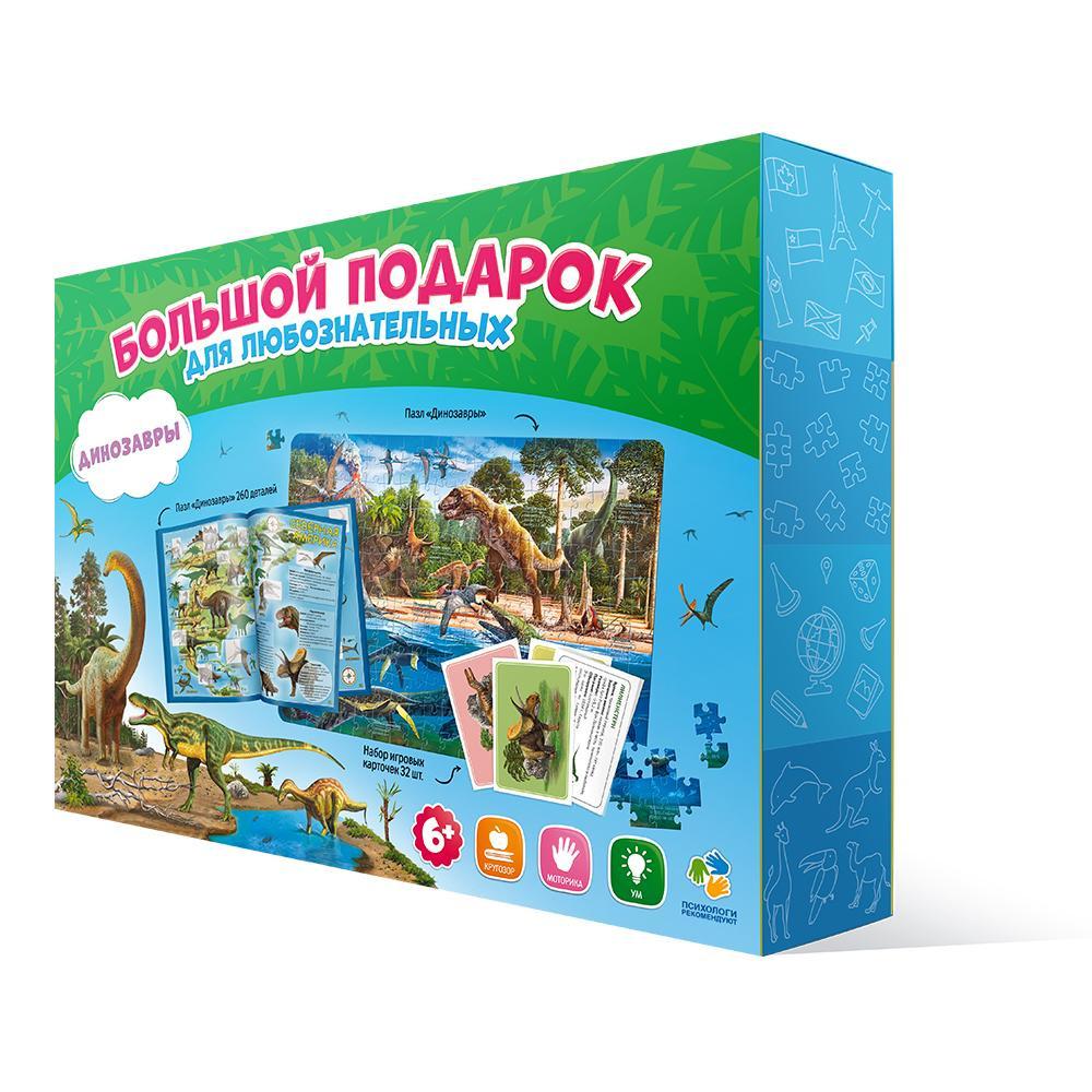 Подарок большой. Динозавры. Пазл 260 дет + Атлас с наклейками + Игровые карточки. ГЕОДОМ  #1
