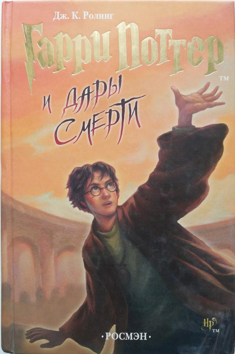 Гарри Поттер и Дары Смерти | Роулинг Джоан Кэтлин #1