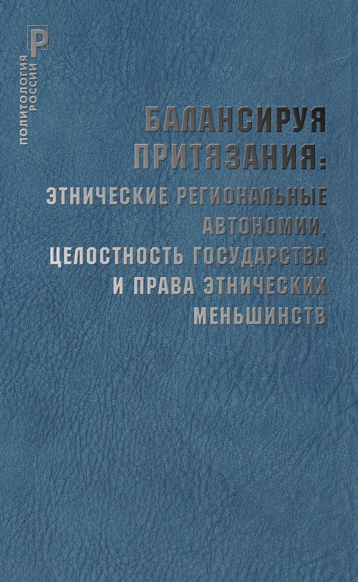 Балансируя притязания: этнические региональные автономии,целостность государства и права этнических меньшинств. #1