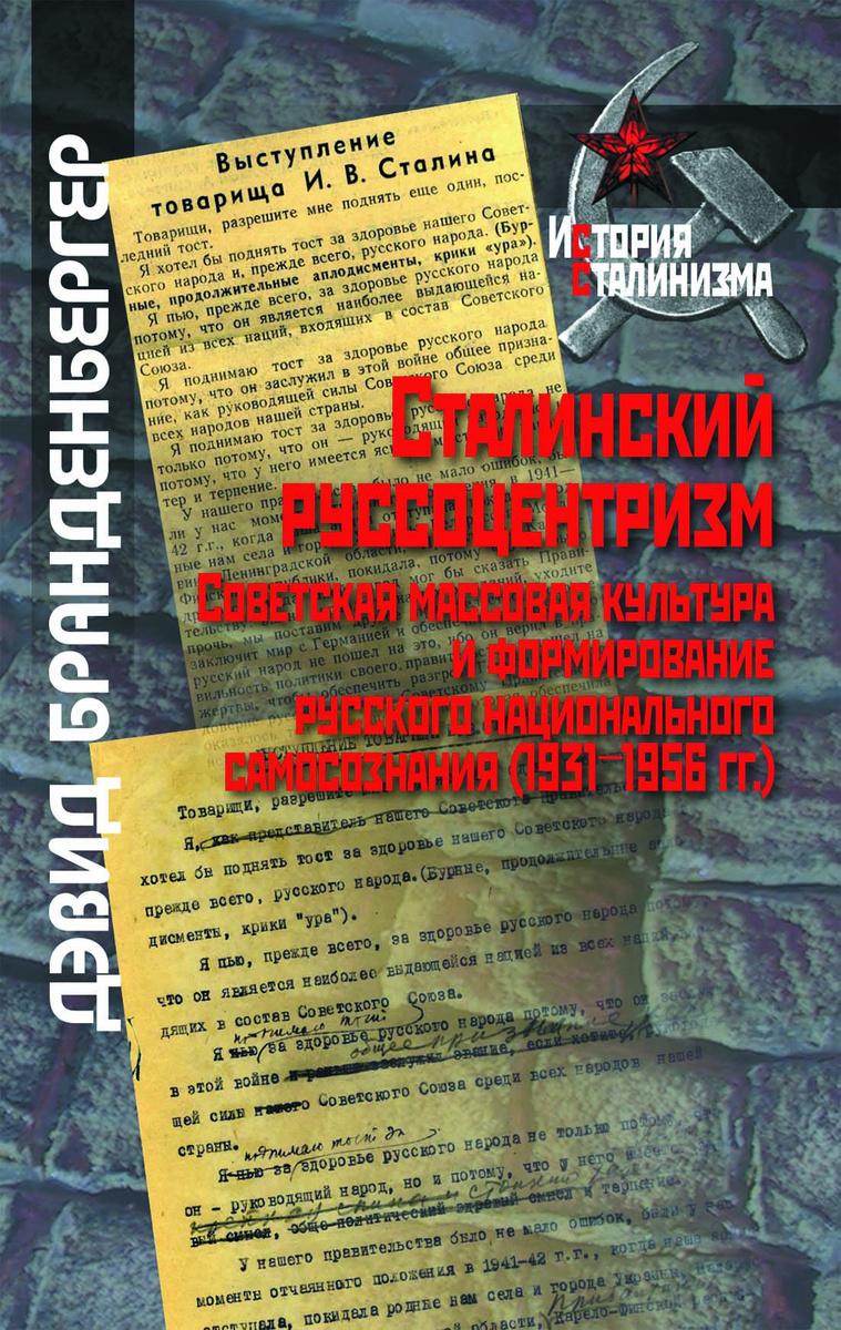 Сталинский руссоцентризм. Советская массовая культура и формирование русского национального самосознания. #1
