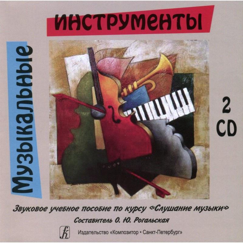 Музыкальные инструменты. Звуковое учебное пособие по курсу Слушание музыки (2 CD)  #1
