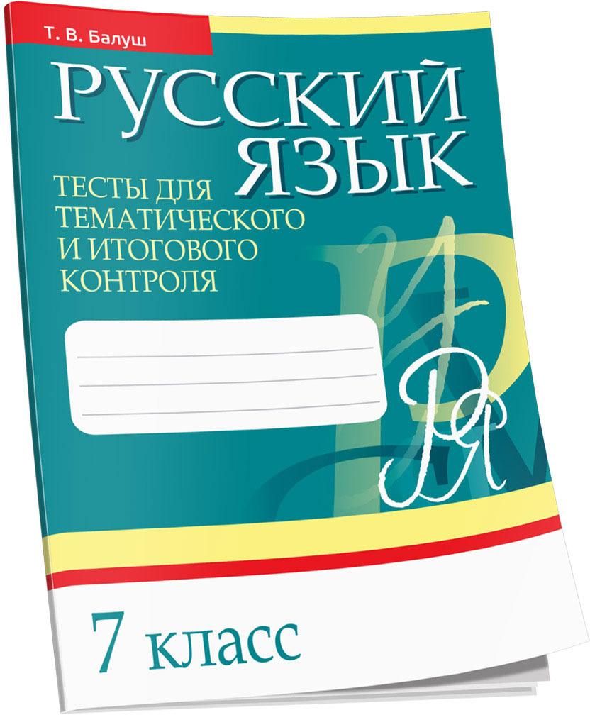 Русский язык. Тесты для тематического и итогового контроля. 7 класс  #1