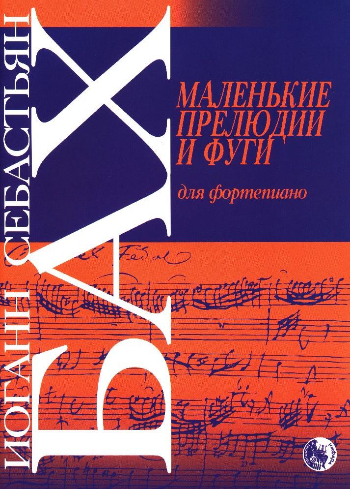 Бах. Маленькие прелюдии и фуги для фортепиано #1