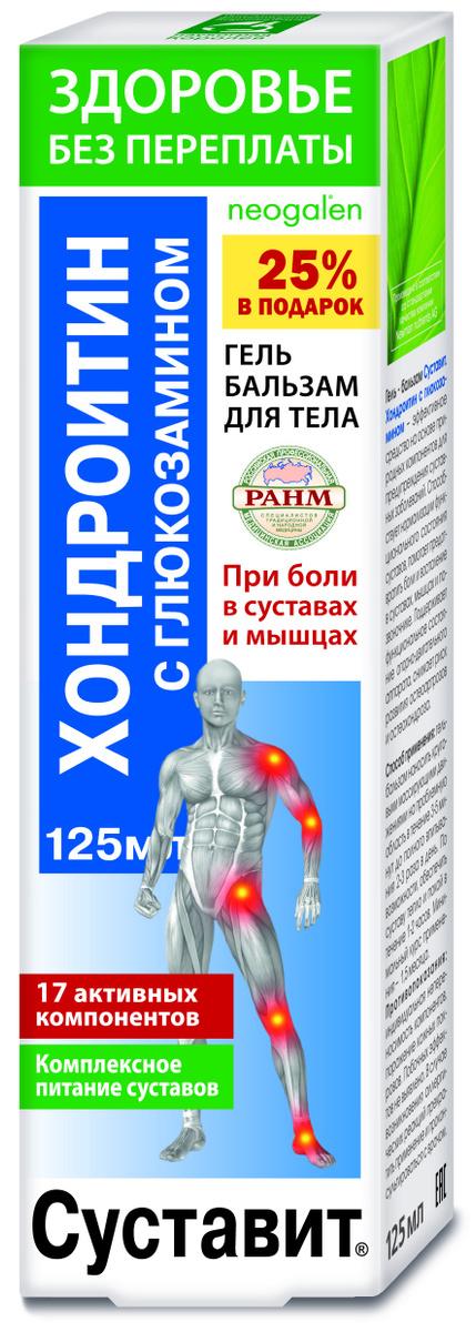 Суставит хондроитин/глюкозамин Здоровье без переплат Гель-бальзам, 125мл  #1