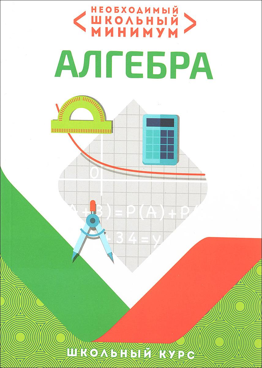 Алгебра | Сугако Елена Святославовна #1