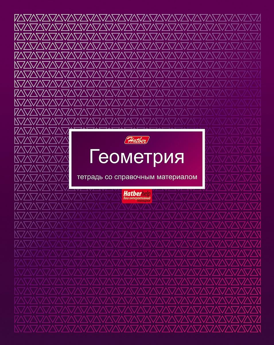 Тетрадь предметная ТМ HATBER с интерактивн.справочн.инф. по Геометрии 46 листов в клетку - 10 шт.  #1