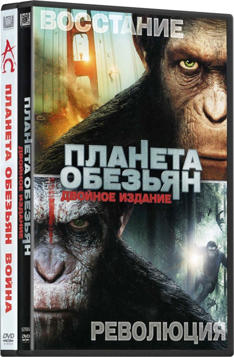 Планета обезьян. Трилогия (3 DVD) #1