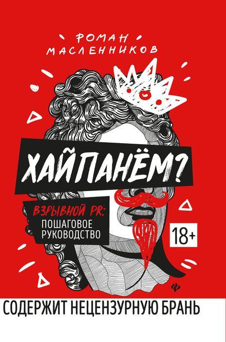 Хайпанем? Взрывной PR. пошаговое руководство | Масленников Роман Михайлович  #1