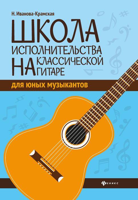Школа исполнительства на классической гитаре | Иванова - Крамская Н.  #1