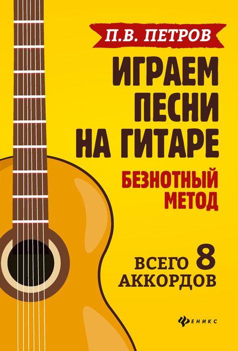 Играем песни на гитаре. Безнотный метод. 8 аккордов | Петров Павел Владимирович  #1