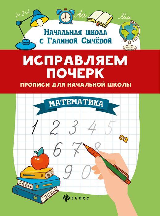 Математика. Исправляем почерк. Прописи для начальной школы  #1