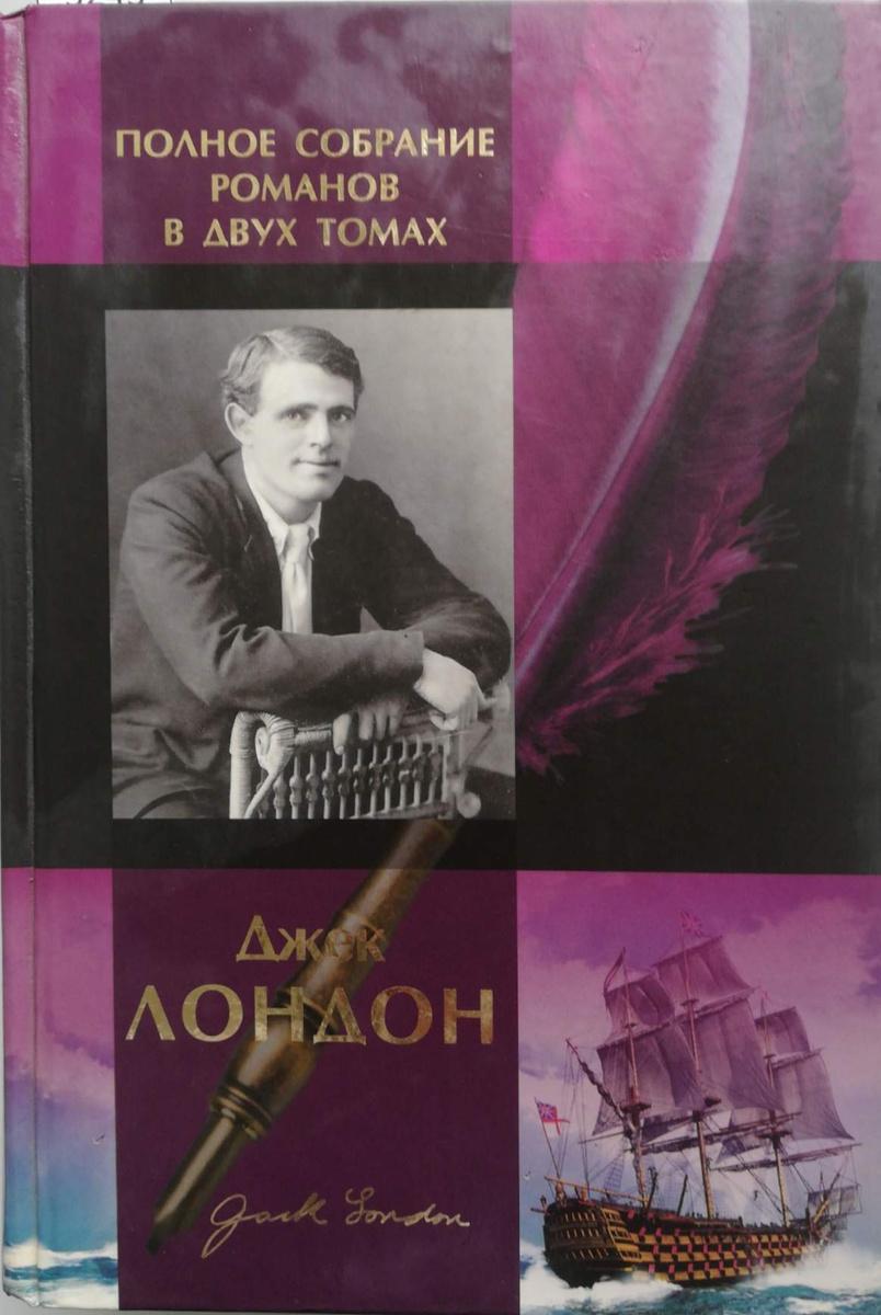 Полное собрание романов в 2-х томах #1