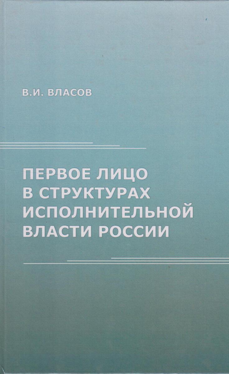 Первое лицо в структурах исполнительной власти России #1