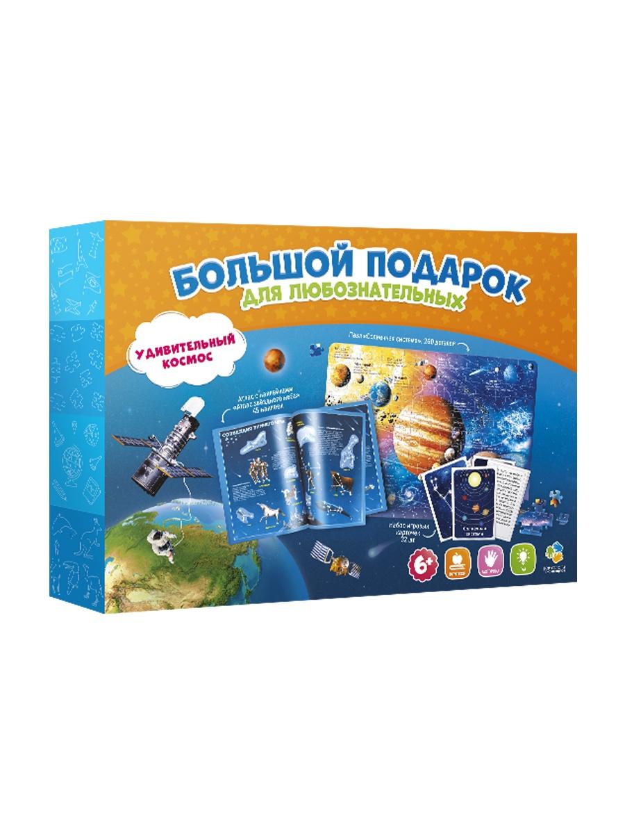 Подарок большой. Удивительный космос. Пазл 260 дет + Атлас с наклейками + Игровые карточки. ГЕОДОМ  #1