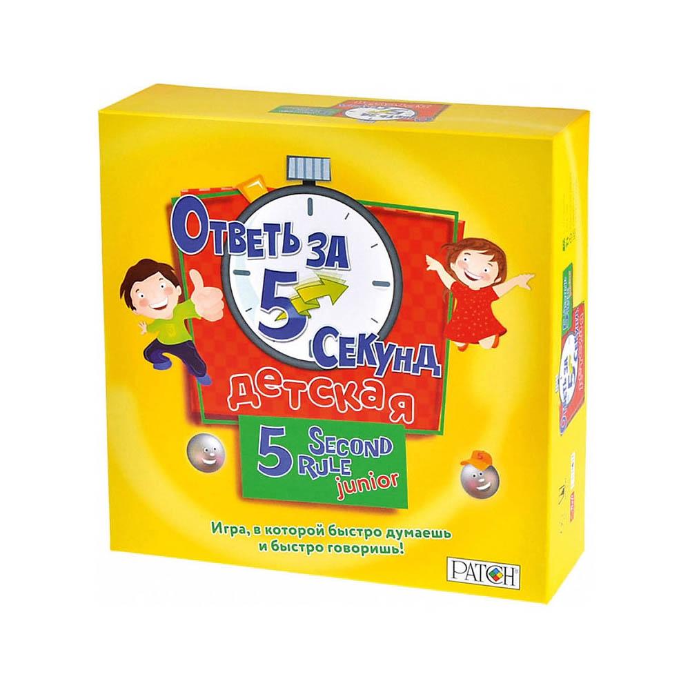 Настольная игра Magellan Ответь за 5 секунд. Детская. Быстрая и полезная викторина для детей. 708 вопросов. #1