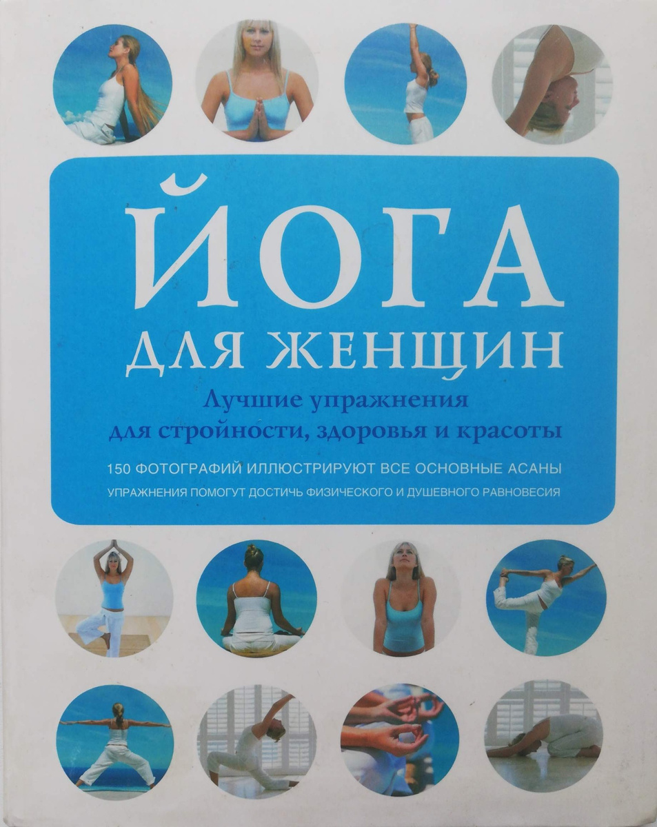 Йога для женщин: лучшие упражнения для стройности, здоровья и красоты  #1