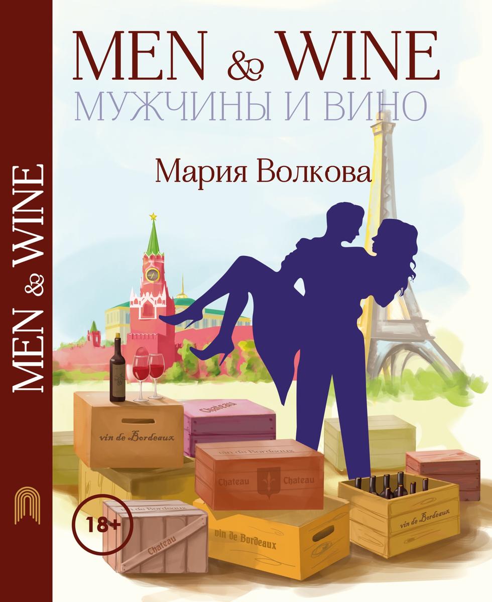 Мужчины и вино (Часть 1) | Волкова Мария Александровна #1
