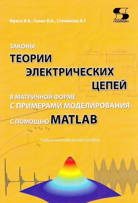 Законы теории электрических цепей в матричной форме с примерами моделирования с помощью MATLAB  #1