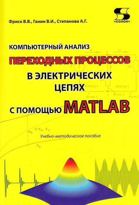 Компьютерный анализ переходных процессов в электрических цепях с помощью MATLAB. Учебно-методическое #1
