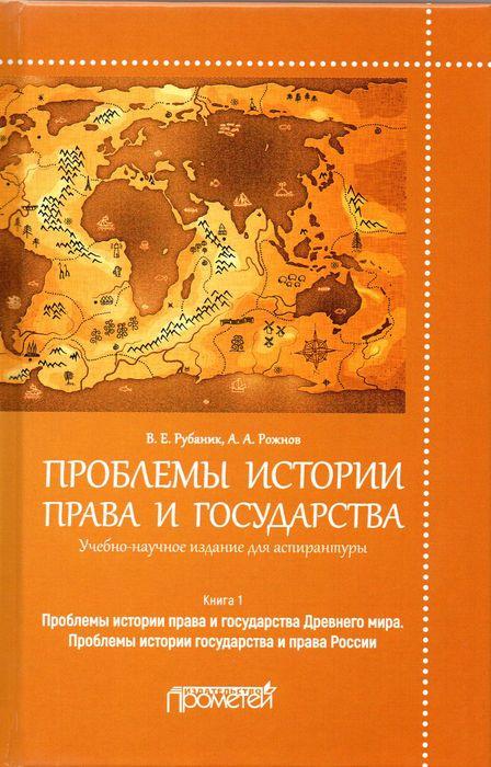 Проблемы истории права и государства. Учебно-научное издание для аспирантуры. В 3-х книгах. Книга 1 | #1