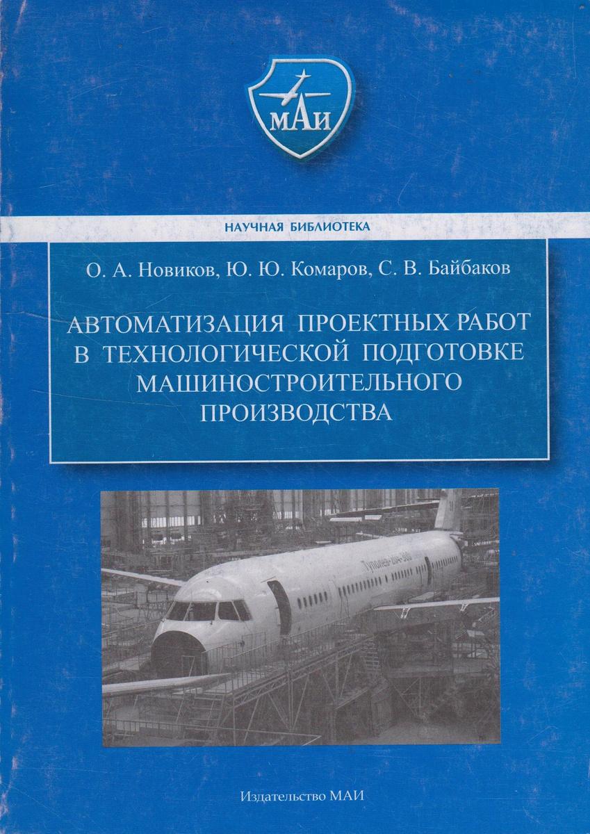 Автоматизация проектных работ в технологической подготовке машиностроительного производства цен  #1
