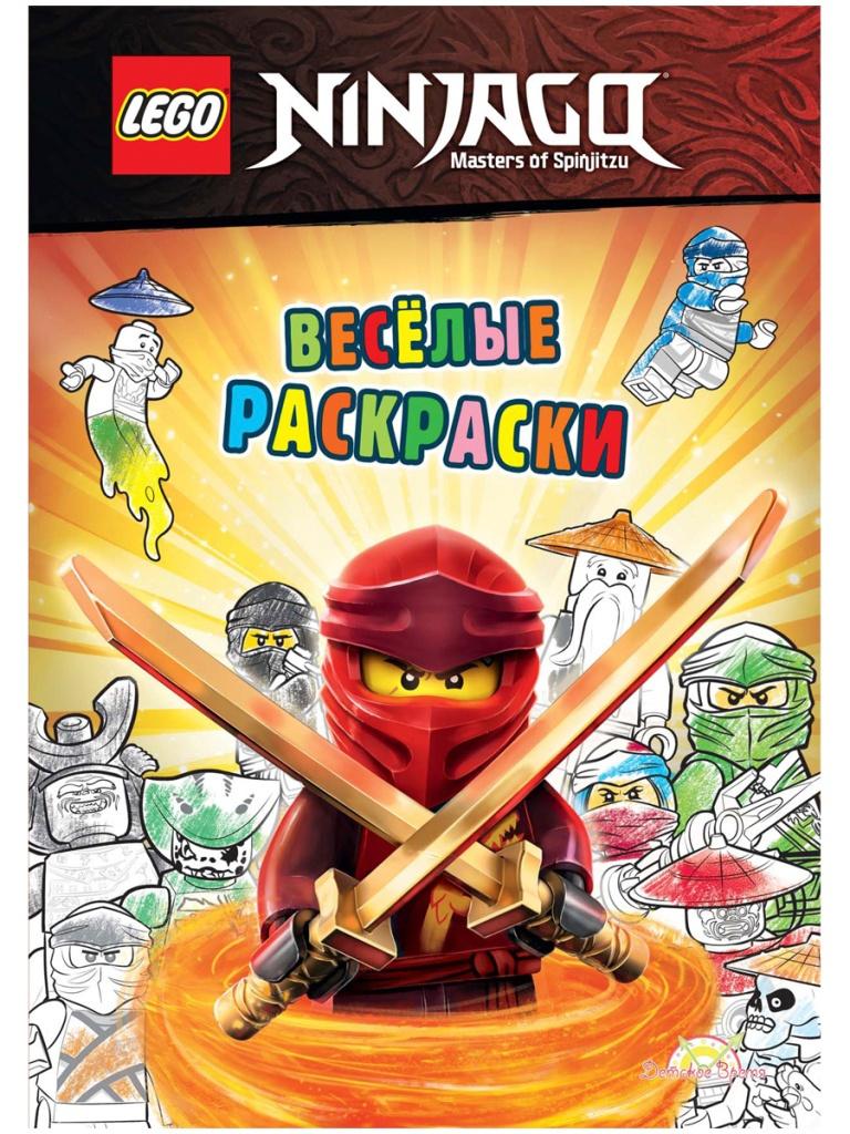 """Книга """"Книга для раскрашивания LEGO NINJAGO - Веселые ..."""