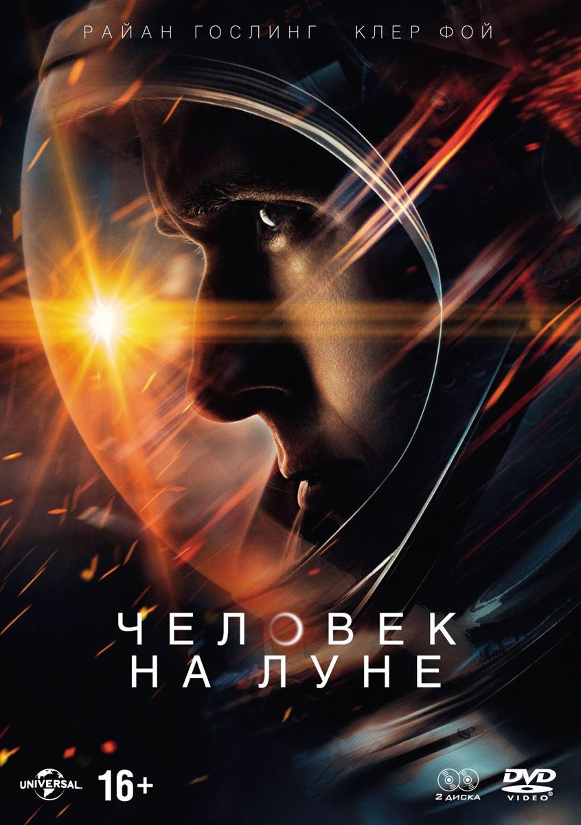 Человек на Луне. Специальное издание (2 DVD) #1