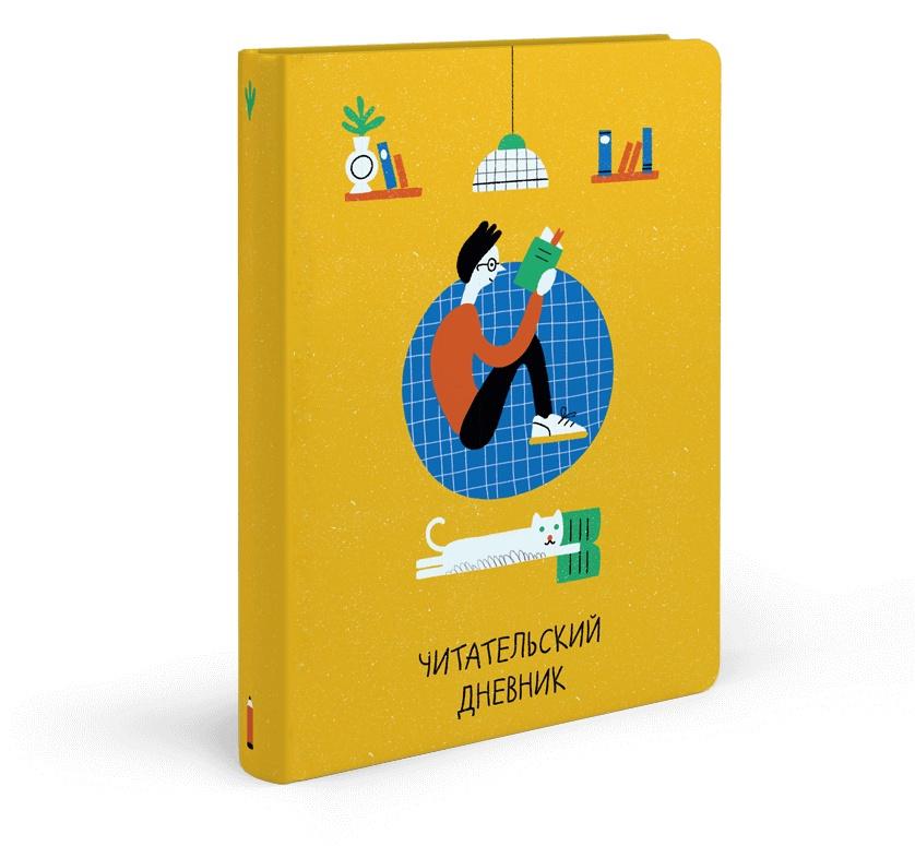 Читательский дневник (желтый) #1