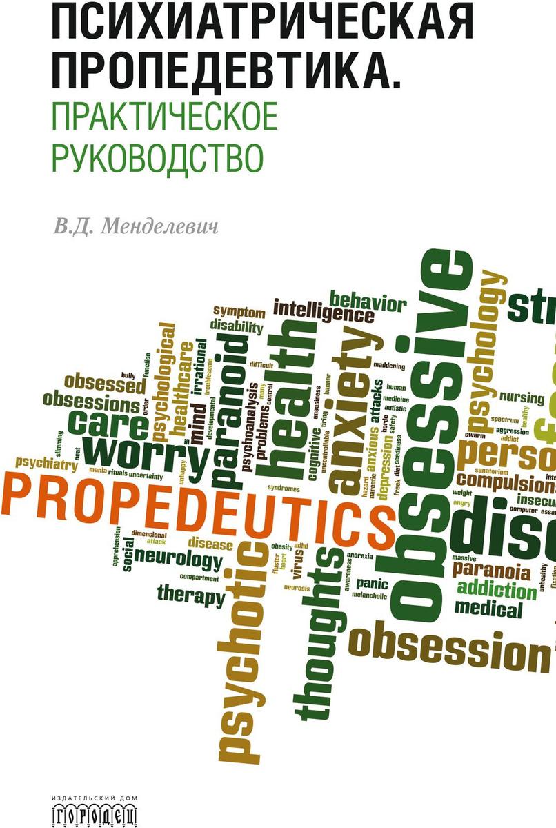 Психиатрическая пропедевтика. Практическое руководство | Менделевич Владимир Давыдович  #1