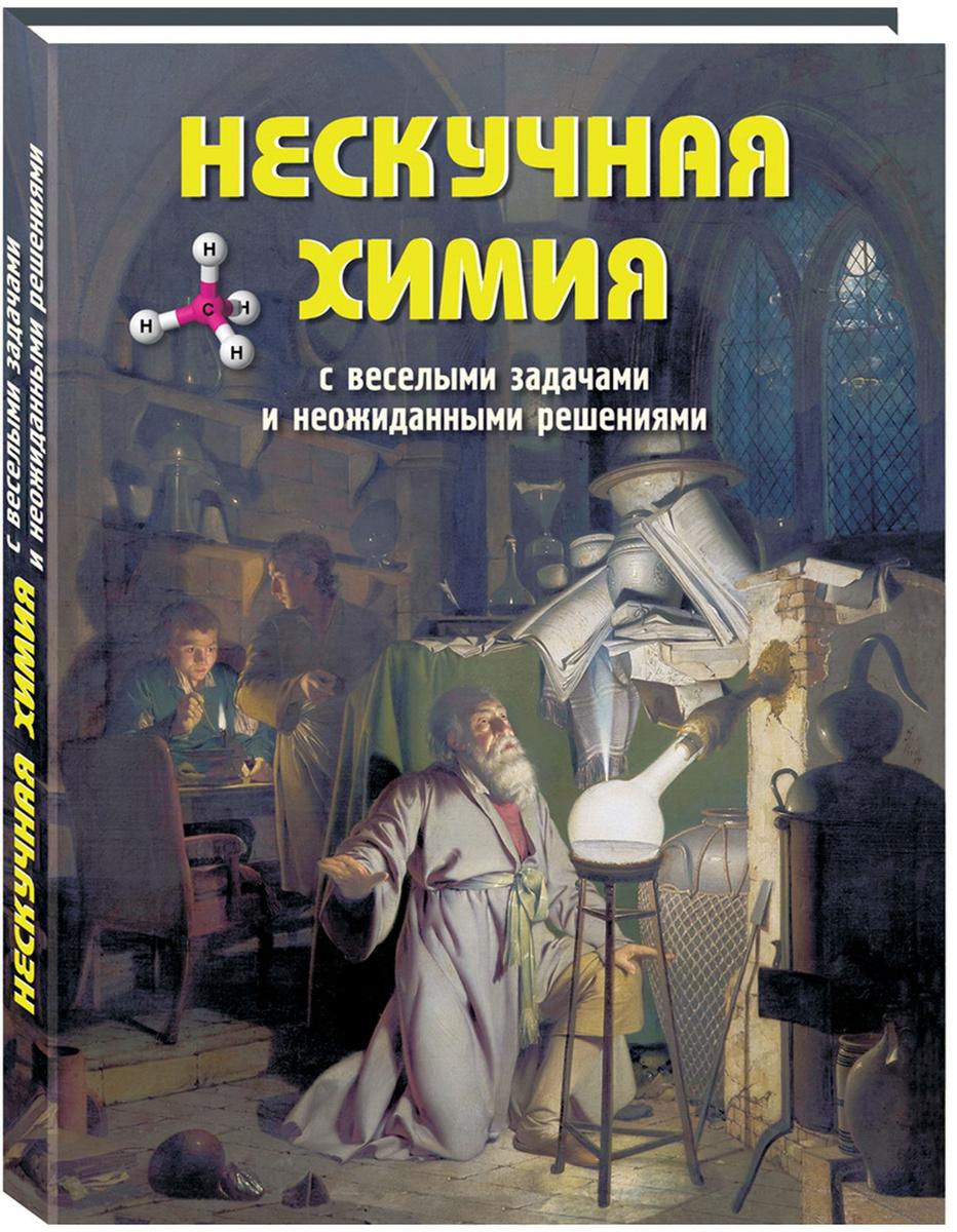 Нескучная химия с веселыми задачами и неожиданными решениями | Волцит Петр Михайлович  #1
