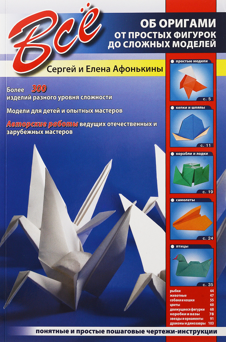 Все об оригами. От простых фигурок до сложных моделей #1