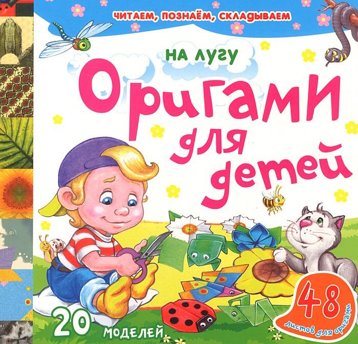 На лугу. Оригами для детей. 20 моделей #1