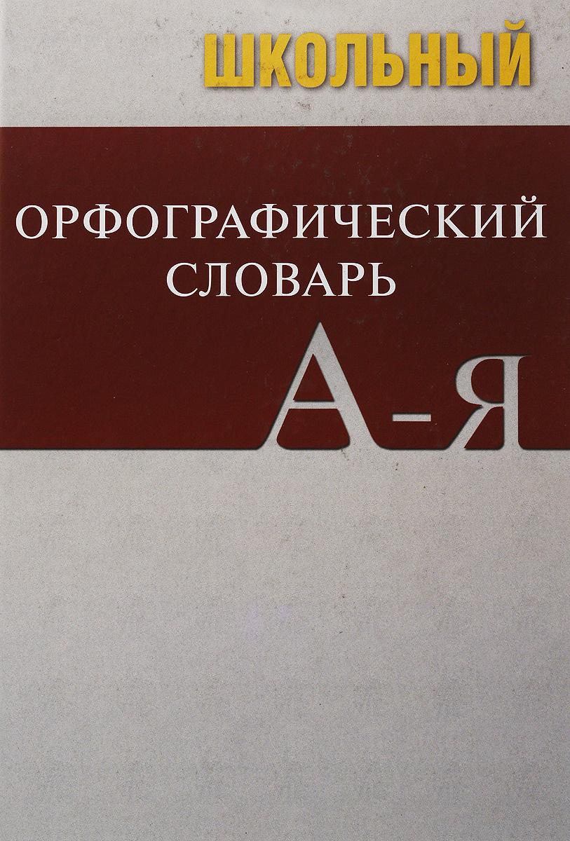 Сл Школьный орфографический словарь, БОЛЬШОЙ (ОФСЕТ) #1