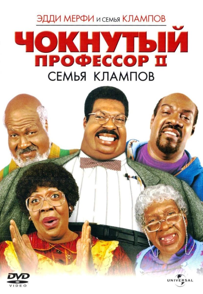 Чокнутый профессор 2: Семья Клампов #1