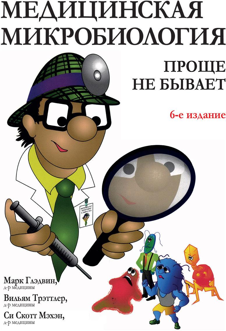 Медицинская микробиология. Проще не бывает | Глэдвин Марк, Мэхэн Си Скотт  #1
