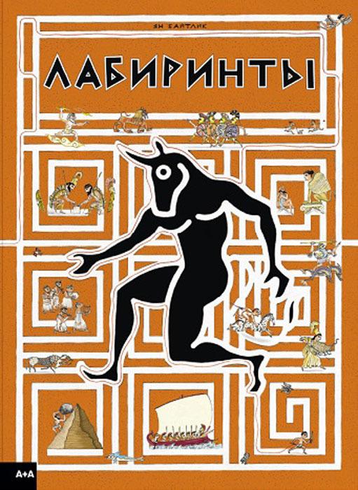 Лабиринты   Байтлик Ян #1