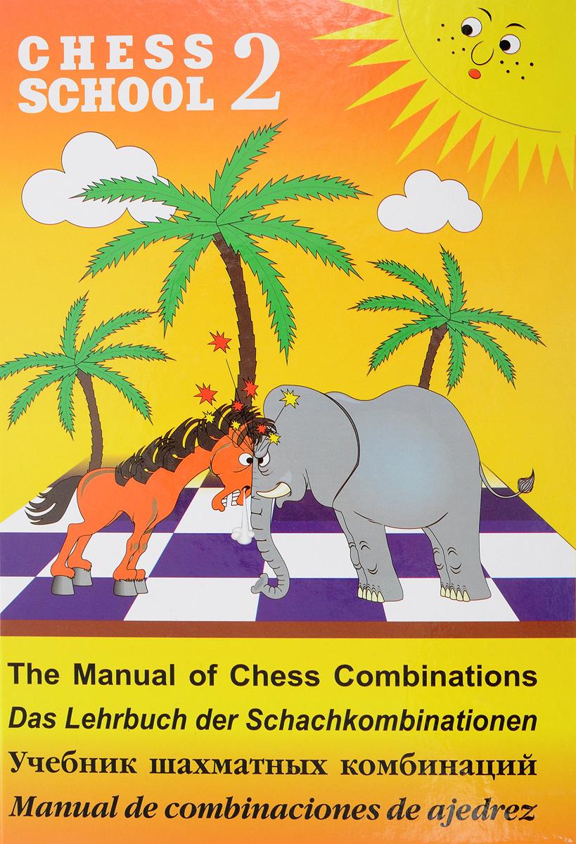 Учебник шахматных комбинаций. Том 2 #1