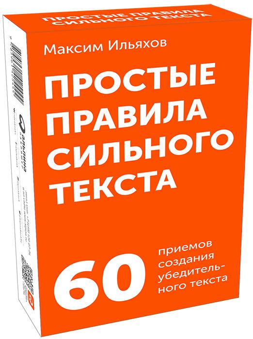 Простые правила сильного текста (комплект карточек) | Ильяхов Максим  #1